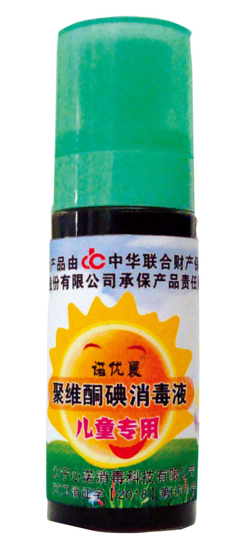 诺优顺 儿童专用聚维酮碘消毒液