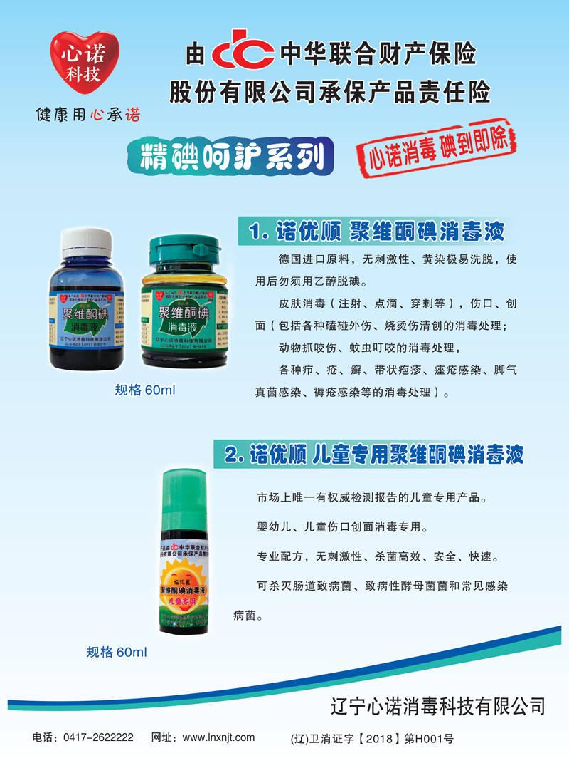 精碘呵护系列(图1)
